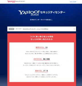 Yahoo!セキュリティセンター